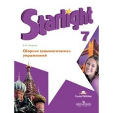 Смирнов А.В. Английский язык. 7 класс. Звездный английский. Starlight. Сборник грамматических упражнений