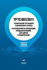 """ТР ТС 007/2011 """"О безопасности продукции, предназначенной для детей и подростков"""""""