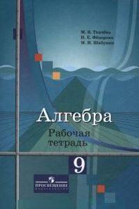 Ткачева М. В., Фёдорова Н.Е., Шабунин М. И. Алгебра. 9 класс. Рабочая тетрадь