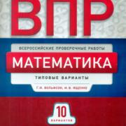 Математика. 4 класс: типовые варианты: 10 вариантов. Вольфсон Г. И., Ященко И. В.