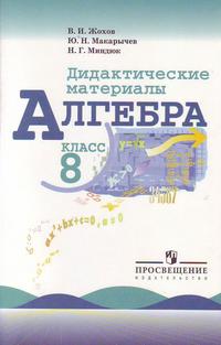 Жохов В. И., Макарычев Ю. Н., Миндюк Н. Г. Алгебра. 8 класс. Дидактические материалы