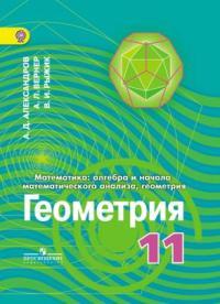 Александров А. Д., Вернер А. Л., Рыжик В. И. Алгебра и начала математического анализа, геометрия. 11 класс. Углубленный уровень. ФГОС