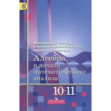 Алимов Ш. А., Колягин Ю. М., Ткачева М. В. и др. Алгебра и начала математического анализа. 10-11 классы. Учебник. Базовый и углубленный уровни. ФГОС