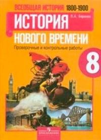 Баранов П. А. Всеобщая история. История Нового времени. 8 класс. Проверочные и контрольные работы