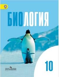 Беляев Д. К., Дымшиц Г. М. Биология. 10 кл. Учебник. Базовый уровень. ФГОС