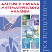 Бурмистрова Т. А. Алгебра и начала математического анализа. 10-11 классы. Программы общеобразовательных учреждений