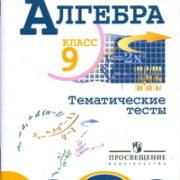 Дудницын Ю. П., Кронгауз В. Л. Алгебра. 9 класс. Тематические тесты (к учебнику Макарычева). ГИА.