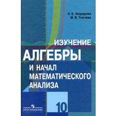 Фёдорова Н.Е., Ткачева М. В. Алгебра и начала математического анализа. 10 класс. Методические рекомендации. КДУ