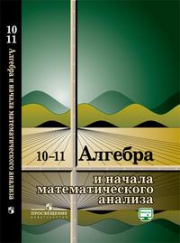 Колмогоров А.Н. Алгебра и начала математического анализа. 10-11 классы. Учебное пособие. Базовый уровень