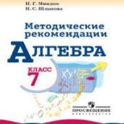 Миндюк Н. Г., Шлыкова И. С. Алгебра. 7 класс. Методические рекомендации (к учебнику Макарычева Ю.Н.).
