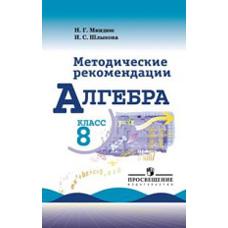 Миндюк Н. Г., Шлыкова И. С. Алгебра. 8 класс. Методические рекомендации (к учебнику Макарычева Ю.Н.)