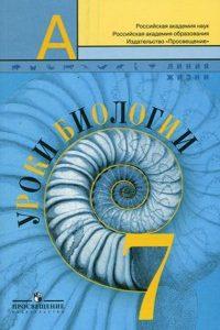 """Пасечник В. В. Биология. 7 класс. Книга для учителя. Уроки Биологии. УМК """"Линия жизни"""""""