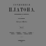 Сочинения Платона. Часть 1. Перевод В.Н. Карпова