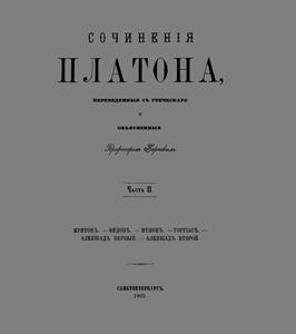 Сочинения Платона. Часть 2. Перевод В.Н. Карпова