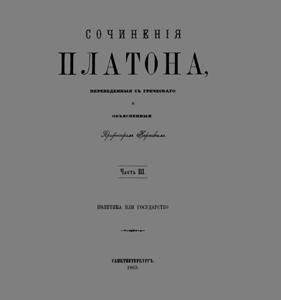 Сочинения Платона. Часть 3. Перевод В.Н. Карпова (Копия)