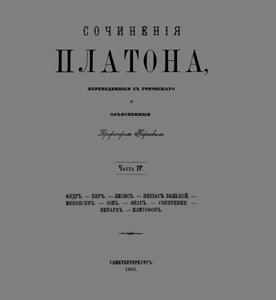 Сочинения Платона. Часть 4. Перевод В.Н. Карпова