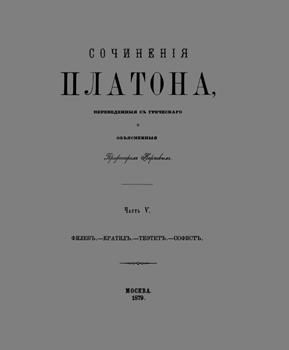 Сочинения Платона. Часть 5. Перевод В.Н. Карпова