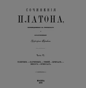 Сочинения Платона. Часть 6. Перевод В.Н. Карпова