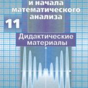 Потапов М. К., Шевкин А. В. Алгебра и начала анализа. 11 класс. Дидактические материалы
