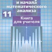 Потапов М. К., Шевкин А. В. Алгебра и начала математического анализа. 11 класс. Книга для учителя