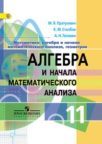Пратусевич М.Я. Алгебра и начала математического анализа. 11 класс. Учебник. Профильный уровень. ФГОС