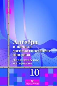 Шабунин М.И. Алгебра и начала анализа. 10 класс. Дидактические материалы. Базовый уровень (к учебнику Алимова Ш.В.)