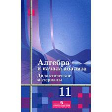 Шабунин М.И. Алгебра и начала анализа. 11 класс. Дидактические материалы. Базовый уровень