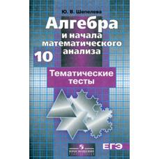 Шепелева Ю.В. Алгебра и начала анализа 10 кл. Тематические тесты. Базовый и профильный уровни