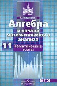 Шепелева Ю.В. Алгебра и начала анализа 11 кл. Тематические тесты (к учебнику Никольского). Базовый и профильный уровни