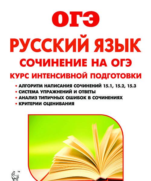 Русский язык. 9-й класс. Сочинение на ОГЭ: курс интенсивной подготовки