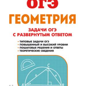 Геометрия. 9 класс. Задачи ОГЭ с развёрнутым ответом