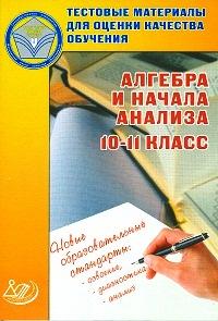 Крайнёва Л.Б. и др. Тестовые материалы для оценки качества обучения. Алгебра. 10-11 кл.