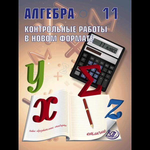 Дудницын Ю.П., Семенов А.В. Алгебра 11 класс. Контрольные работы в НОВОМ формате