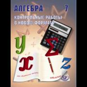 Крайнёва Л.Б. Алгебра 7 класс. Контрольные работы в НОВОМ формате