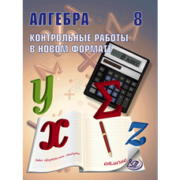 Карташева Г.Д. Алгебра 8 класс. Контрольные работы в НОВОМ формате