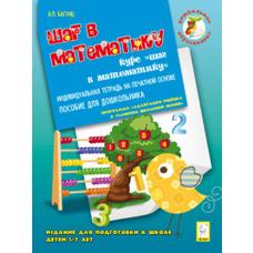 Багунц А. П. Шаг в математику. Индивидуальная тетрадь на печатной основе. Издание для подготовки к школе детей 5-7 лет