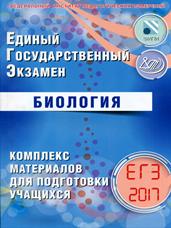 Калинова Г.С., Прилежаева Л.Г. Биология. ЕГЭ 2017. Комплекс материалов для подготовки учащихся