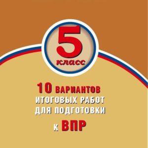 Балакина Н.А., Лапина С.Н. Биология. 5 класс. 10 вариантов итоговых работ для подготовки к ВПР.