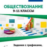 Чернышева О. А. Обществознание. ОГЭ и ЕГЭ. 9-11 классы. Задания с графиками, диаграммами и таблицами