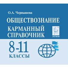 Чернышева О. А. Обществознание. 8-11 классы. Карманный справочник