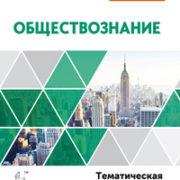 Чернышева О. А. Обществознание. 8-9 классы. Тематическая тренировочная тетрадь. 3-е издание
