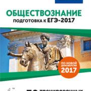Чернышева О. А. Обществознание. Подготовка к ЕГЭ-2017. 30 тренировочных вариантов по демоверсии 2017 года