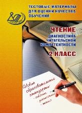 Шевченко О.А. Тестовые материалы для оценки качества обучения. Чтение. 2 класс