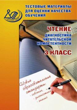 Долгова О.В., Пучкова Л.А. Тестовые материалы для оценки качества обучения. Чтение. 3 класс