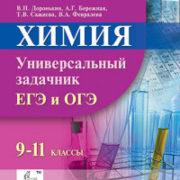 Доронькин В. Н. Химия. ЕГЭ и ОГЭ. 9-11 классы. Универсальный задачник