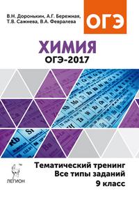 Доронькин В. Н. Химия. 9 класс. ОГЭ-2017. Тематический тренинг