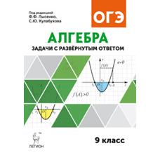 Дрёмов В. А. Алгебра. 9 класс. Задачи ОГЭ с развёрнутым ответом