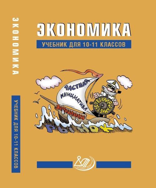 Думная Н.Н., Грязнова А.Г. Экономика. 10-11 класс. Учебник
