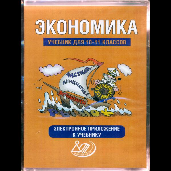 Думная Н.Н., Грязнова А.Г. CD-ROM. Экономика. 10-11 класс. Электронное приложение к учебнику