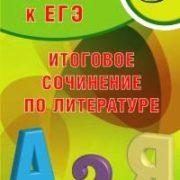 Драбкина С.В., Субботин Д.И. Допуск к ЕГЭ. Итоговое сочинение по литературе